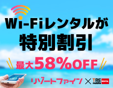 Wi-Fiレンタルが特別割引!最大58%OFF!