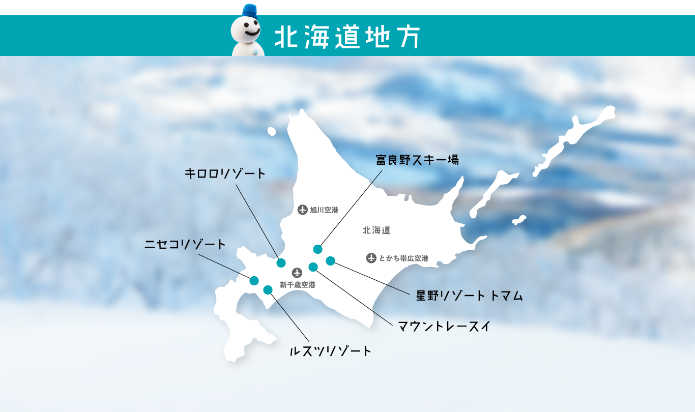 https://www.resortbaito.co.jp/wp/wp-content/themes/resort/images/special/skiresort-skiHokkaido-map.png